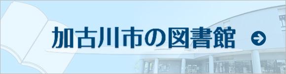 加古川市の図書館